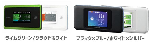 WX06とW06の本体カラー比較
