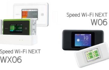 WX06とW06比較 記事上画像