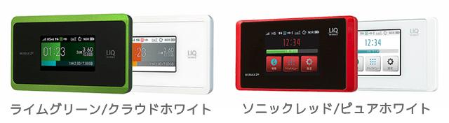 WX06とWX05の本体カラー