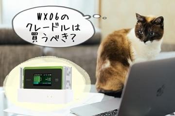 WX06クレードル サムネ画像