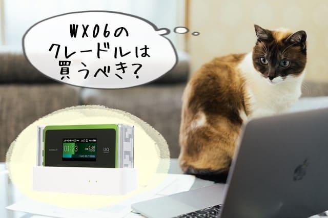 WX06クレードル 記事上画像
