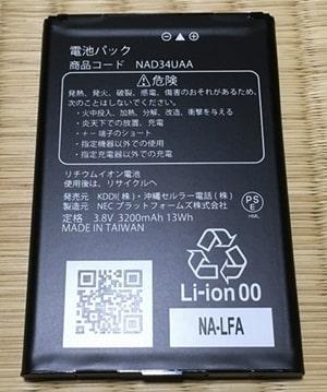 WX06のバッテリー