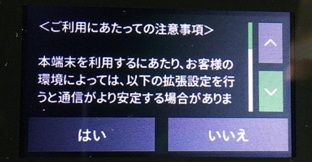 WX06初期設定