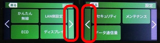 WX06タッチパネルの操作性
