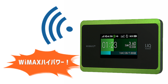 WX06のWiMAXハイパワー機能