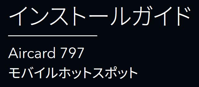 AC797インストールガイド
