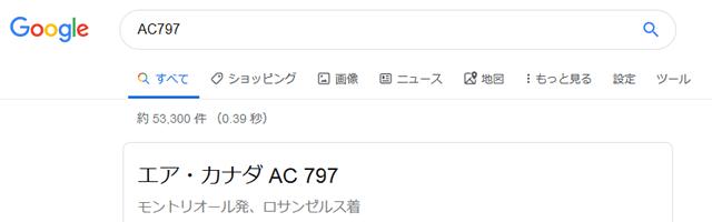 AC797のグーグル検索結果