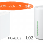 HOME02とL02比較