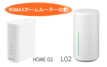 HOME02とL02比較 サムネ画像