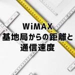 WiMAX基地局の距離と通信速度の関係
