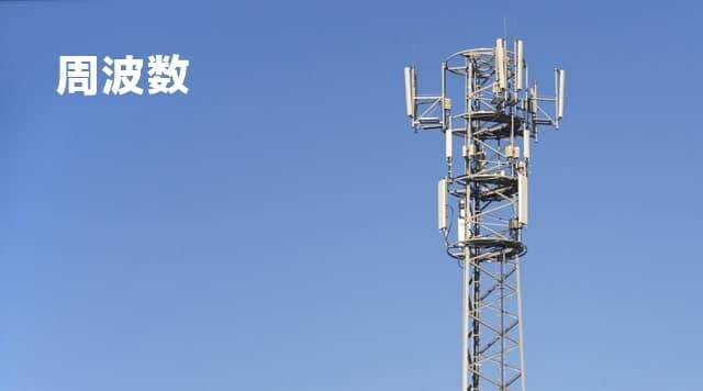 LTEの周波数
