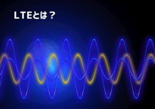 LTE回線 トップ画像