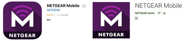 ネットギアモバイルアプリ