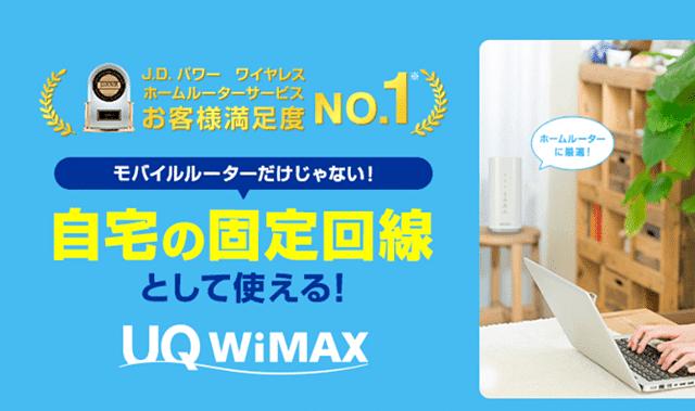 UQWiMAXまとめ トップ画像
