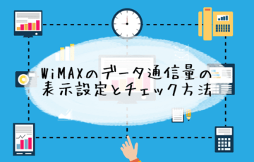 WiMAX通信量の確認&設定方法