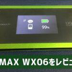 WX06をレビュー