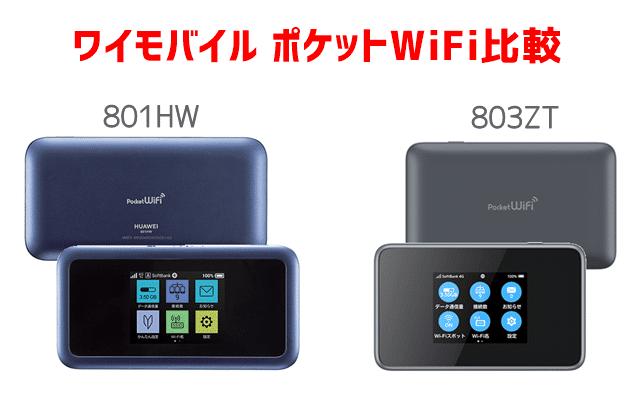 801HWと803ZT比較