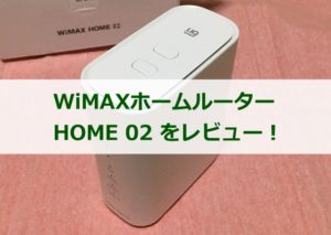 WiMAX HOME 02レビュー アイキャッチ画像