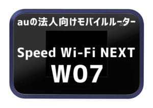 W07 アイキャッチ画像