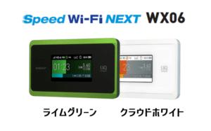 WX06 アイキャッチ画像