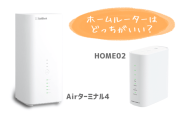 WiMAX HOME 02とAirターミナル4比較