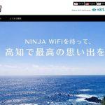 高知県の無料レンタルWiFiサービス