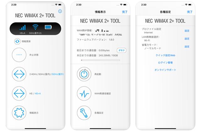 NEC WiMAX2+ TOOLの操作画面