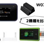 W07とWX06比較