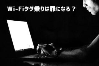 Wi-Fiタダ乗り