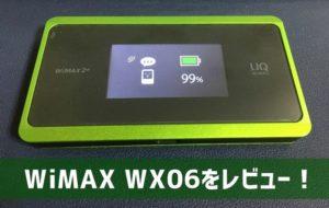 WX06レビュー アイキャッチ画像