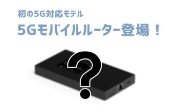 シャープ 5Gモバイルルーター
