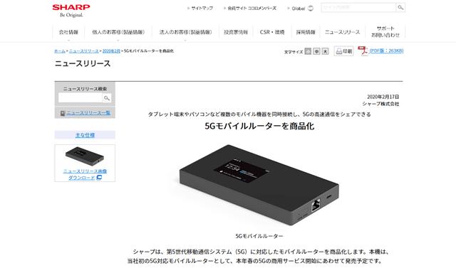 シャープの5Gモバイルルーター