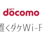 ドコモ置くダケWi-Fi アイキャッチ画像