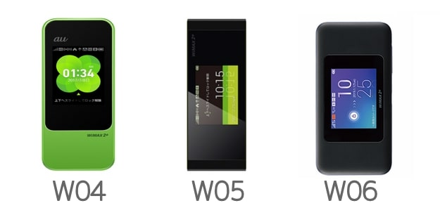 最安値保証WiFiの貸出端末