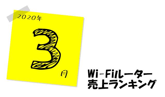 2020年3月のWi-Fiルーター売上ランキング