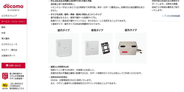 docomoおくダケWi-Fi