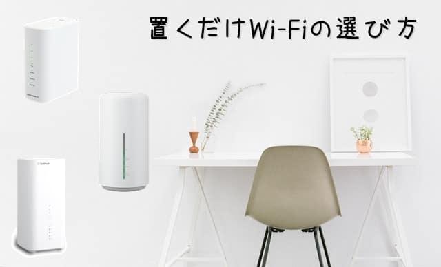 置くだけWi-Fi
