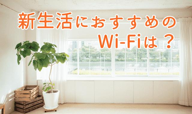 新生活向けWi-Fi