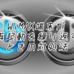 WiMAXの再起動繰り返すトラブル