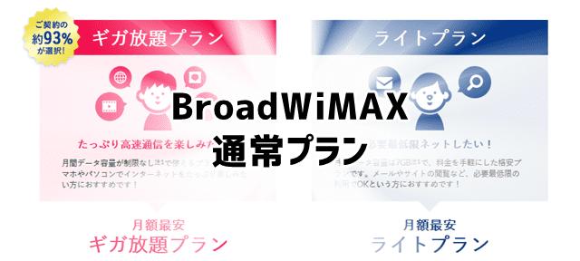 BroadWiMAX通常プラン
