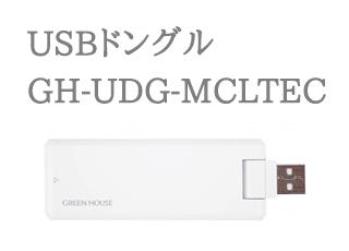GH-UDG-MCLTEC アイキャッチ画像