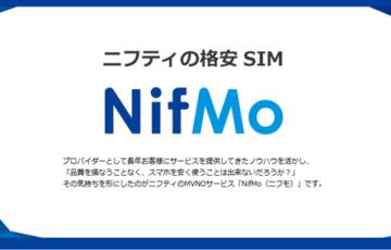 NifMoとWiMAXモバイルルーター