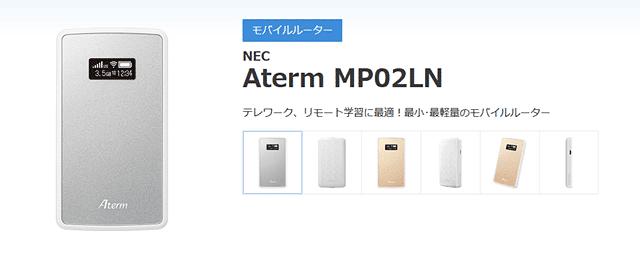 NifMoのモバイルルーター