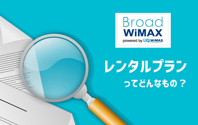 BroadWiMAXのレンタルプラン