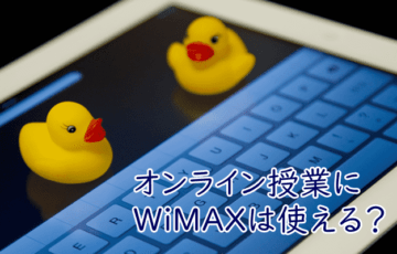 オンライン授業とWiMAX