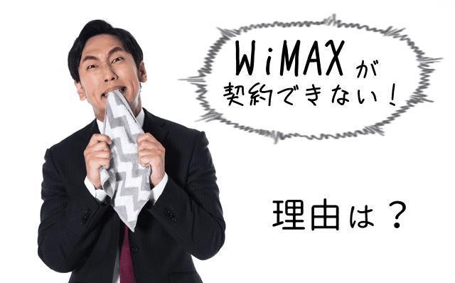WiMAXを契約できない理由