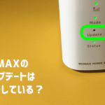 WiMAXのアップデート