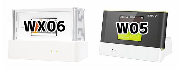 WX06とW05のクレードル