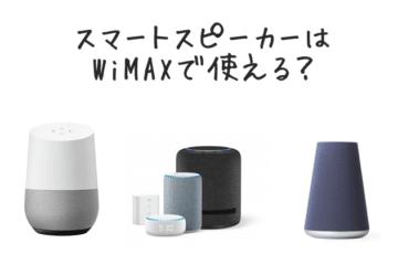 スマートスピーカーはWiMAXで使える?