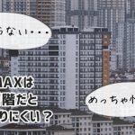 WiMAXはマンション高層階で繋がりにくい?